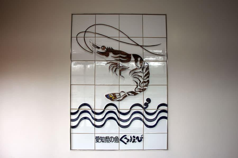 愛知県の魚はクルマエビ