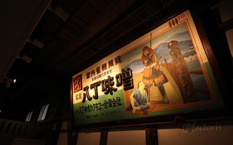 岡崎駅で実際に掲示されていた看板
