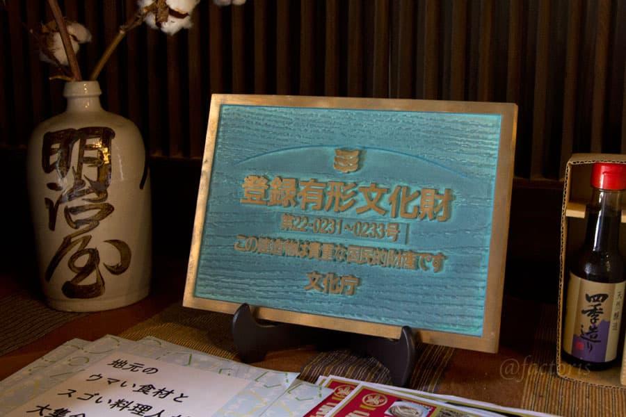 建物は「登録有形文化財」として登録されています。