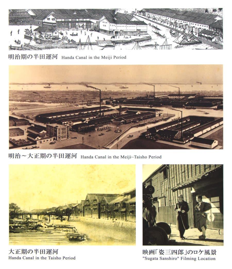 過去の半田運河・運河に建てられた看板より