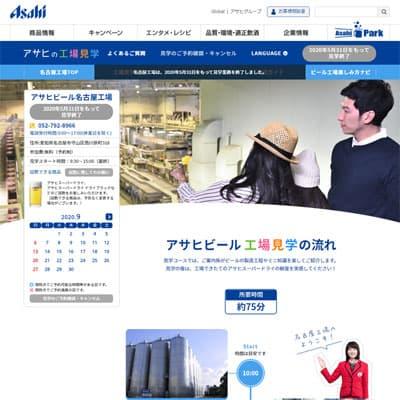 【見学終了】アサヒビール名古屋工場