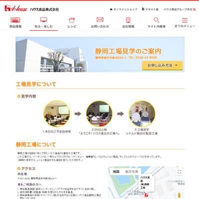 ハウス食品静岡工場