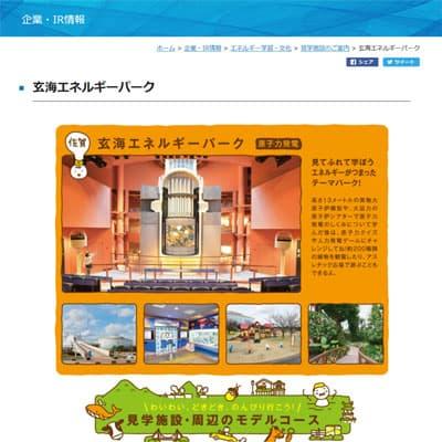九州電力 玄海エネルギーパーク