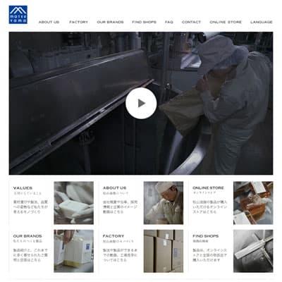 松山油脂墨田工場