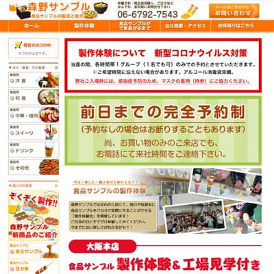 森野サンプル大阪本店