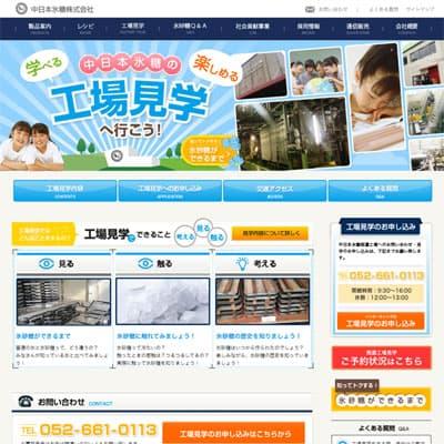 中日本氷糖南濃工場