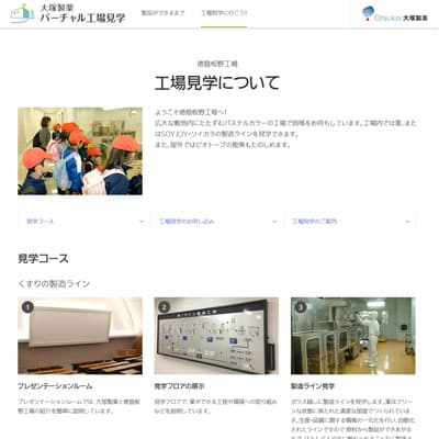 大塚製薬徳島板野工場