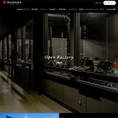 諏訪田製作所