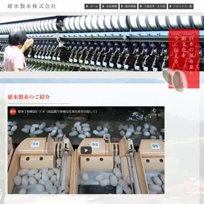 碓氷製糸株式会社
