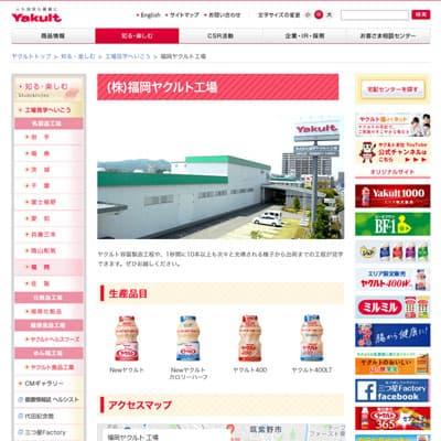 ヤクルト福岡工場