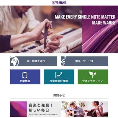 ヤマハ掛川工場ハーモニープラザ