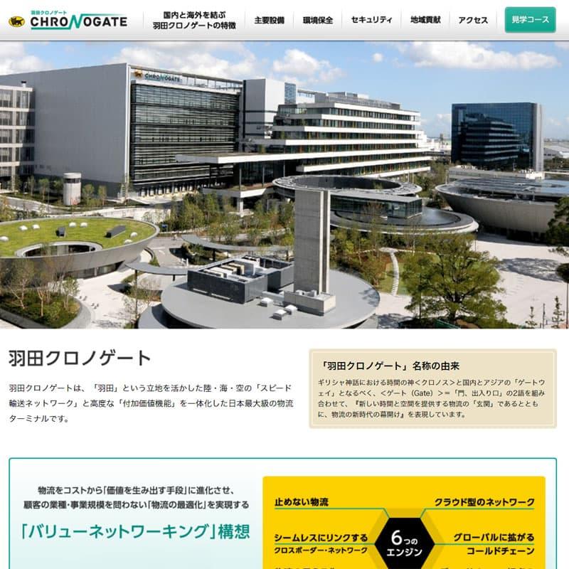 羽田 クロノ 運輸 ゲート ヤマト
